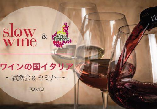 Wine tasting in Tokyo: Slow Wine and I Vini del Piemonte are back!